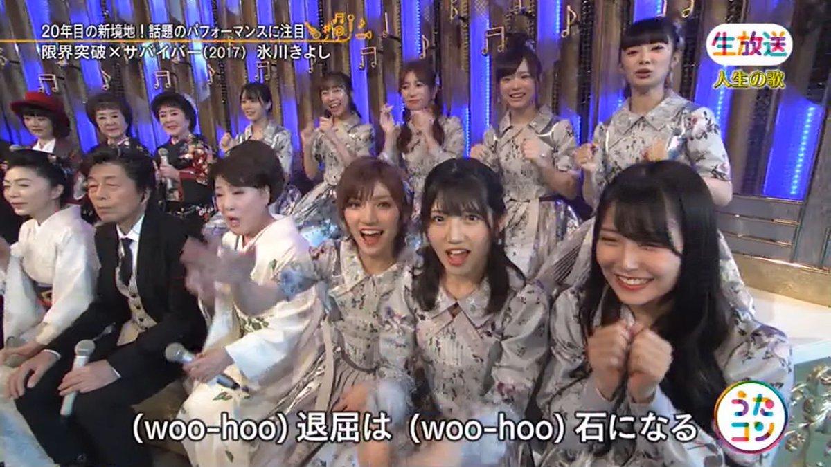 2019年9月16日に放送された「うたこん」に出演した山本彩・白間美瑠・吉田朱里のテレビキャプチャー画像-078