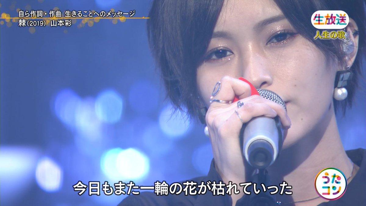 2019年9月16日に放送された「うたこん」に出演した山本彩・白間美瑠・吉田朱里のテレビキャプチャー画像-141