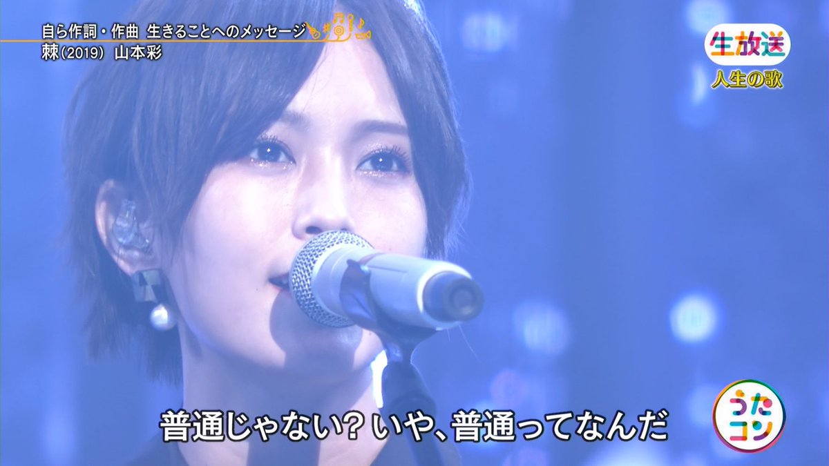 2019年9月16日に放送された「うたこん」に出演した山本彩・白間美瑠・吉田朱里のテレビキャプチャー画像-155