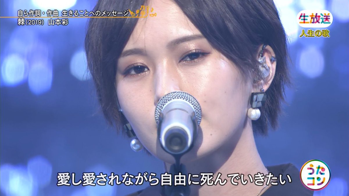 2019年9月16日に放送された「うたこん」に出演した山本彩・白間美瑠・吉田朱里のテレビキャプチャー画像-161