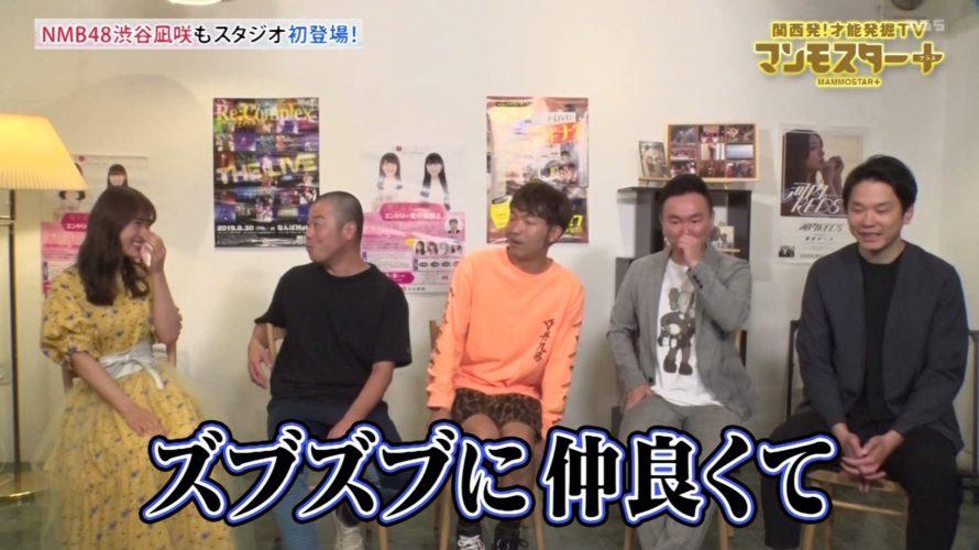 【渋谷凪咲】なぎさ出演・9月18日放送「関西発!才能発掘TV  マンモスター+」の画像