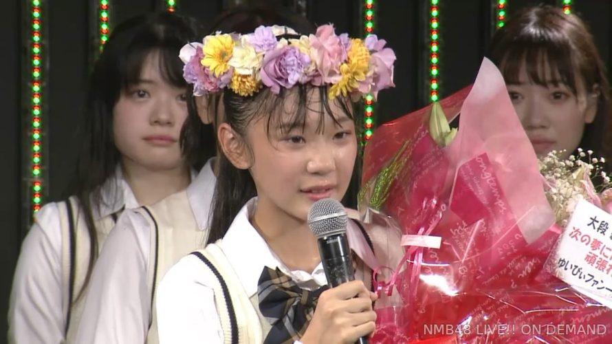【NMB48】大段結愛卒業公演まとめ。「NMB48に加入できて本当に幸せでした」【コメント全文掲載】