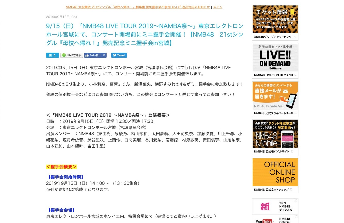 【小林莉奈/菖蒲まりん/新澤菜央/横野すみれ】NMB48 LIVE TOUR 2019~NAMBA祭~・仙台公演で6期生4名が参加するミニ握手会が開催