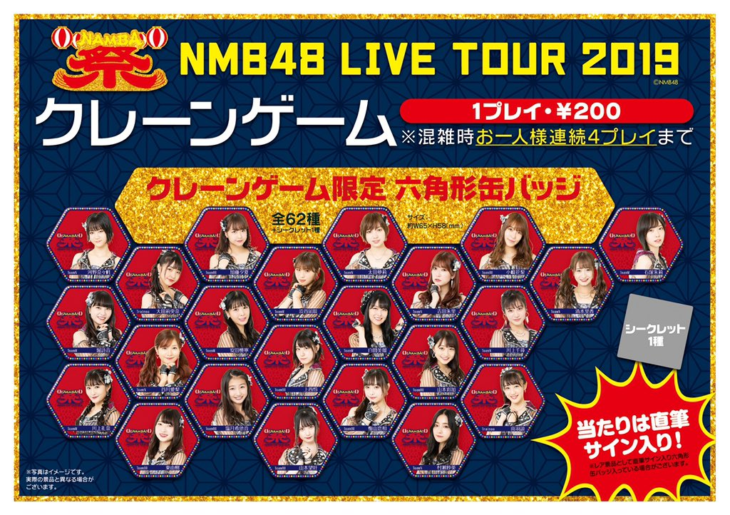 【NMB48】9/4からスタートする「NMB48 LIVE TOUR 2019~NAMBA祭~」のグッズが発表
