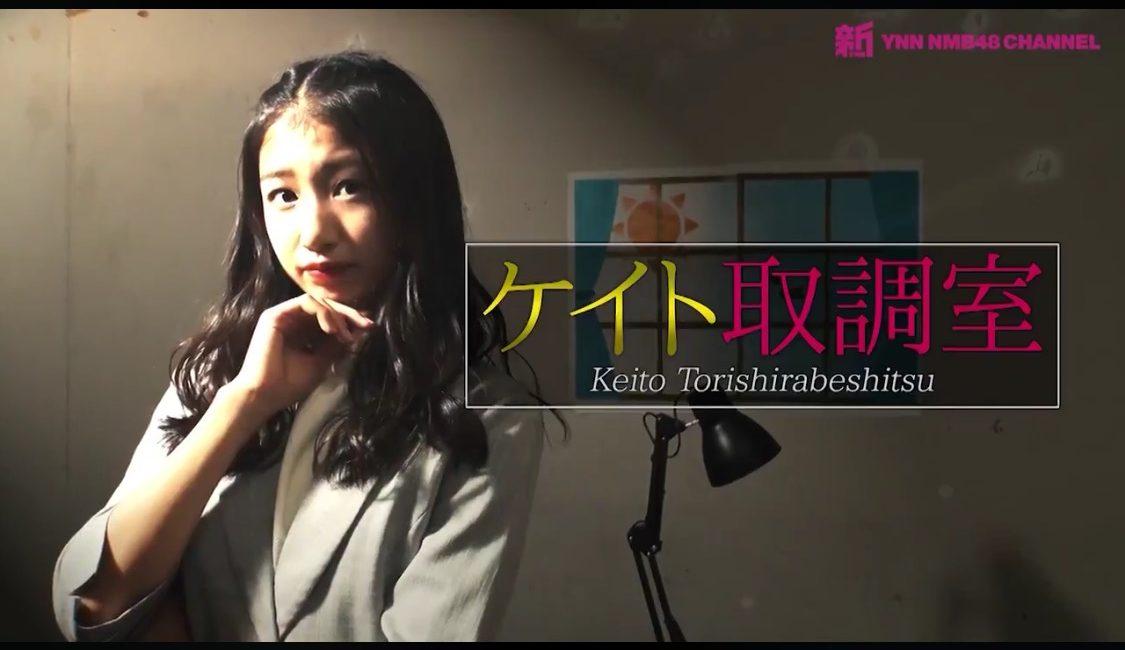 【NMB48】9/24配信開始 新YNN「ケイト取調室」の予告動画がツイッターで公開