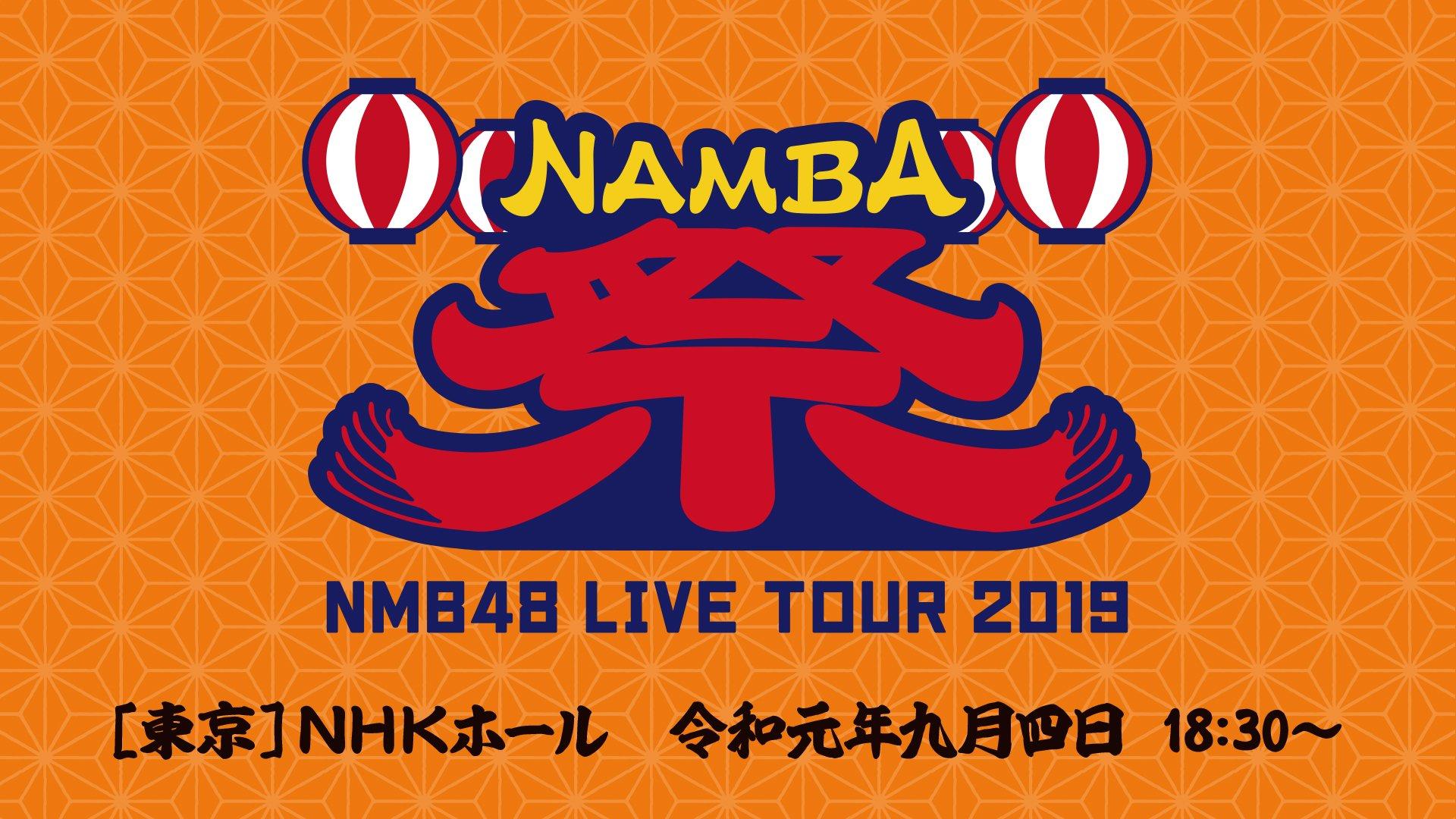 【NMB48】9月4日東京 NHKホール「NMB48 LIVE TOUR 2019 ~NAMBA祭~」が大阪チャンネルで配信決定