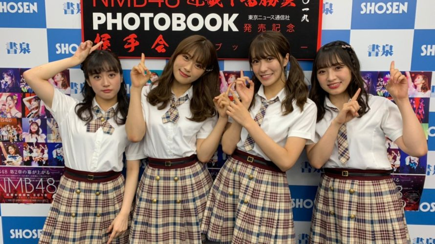 【NMB48】こじりん・ちっひー・なぎさ・ゆきつん参加「NMB48 近畿十番勝負 2019 PHOTOBOOK」発売記念握手会のニュースが配信