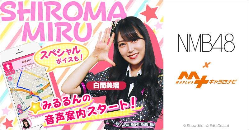 【NMB48】ナビアプリ「MAPLUSキャラdeナビ」のキャラチェンジセットに白間美瑠が追加