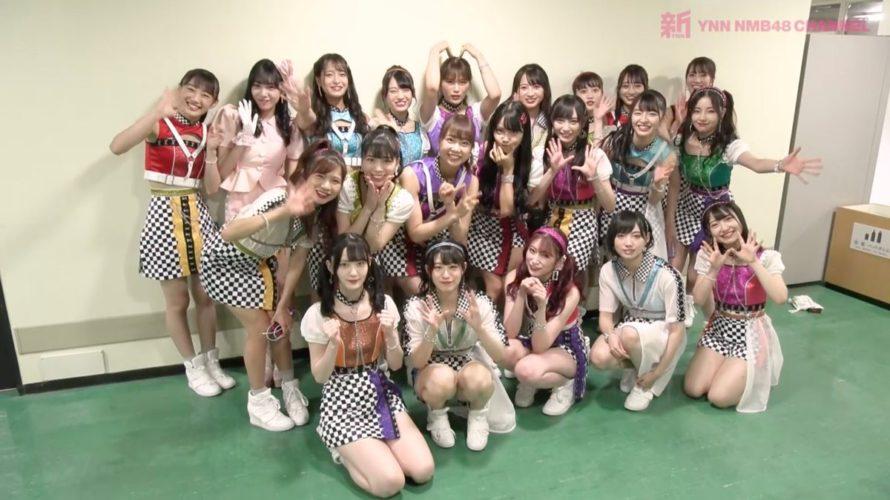 【NMB48】「NMB48 LIVE TOUR 2019 ~NAMBA祭~」東京公演の定点カメラ舞台裏映像が9/26から新YNNで配信開始