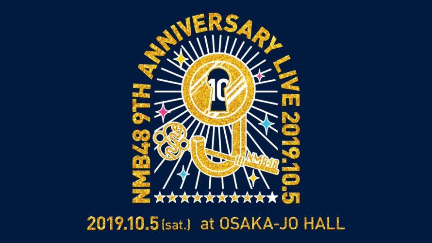 【NMB48】10月5日大阪城ホール「NMB48 9th Anniversary LIVE」が大阪チャンネルで生配信