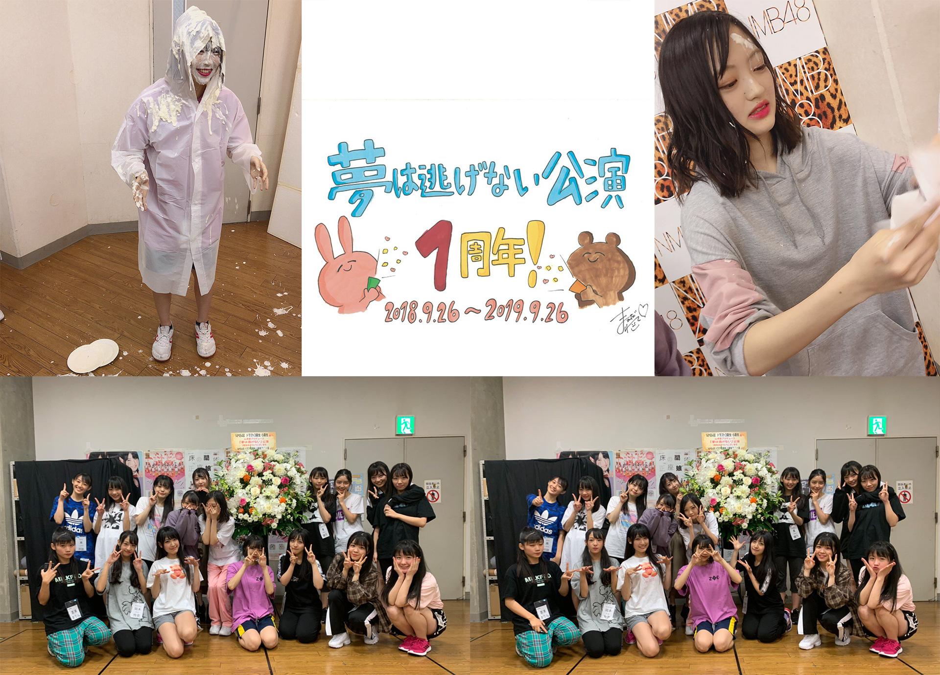 【NMB48】夢は逃げない公演1周年とれいこの誕生日をお祝いする動画がインスタグラムで公開