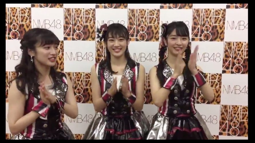 【NMB48】「チームNの日常」 りいちゃん・はあさ昇格記念『チームNの心得を知ろう!』