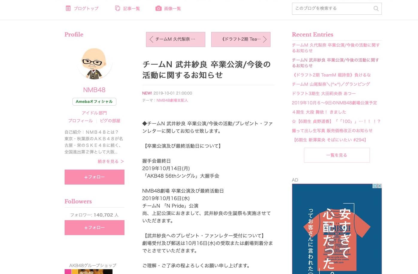 【武井紗良】さららんの最終握手会参加が10/14、最終稼働日・卒業公演が10/16と発表。