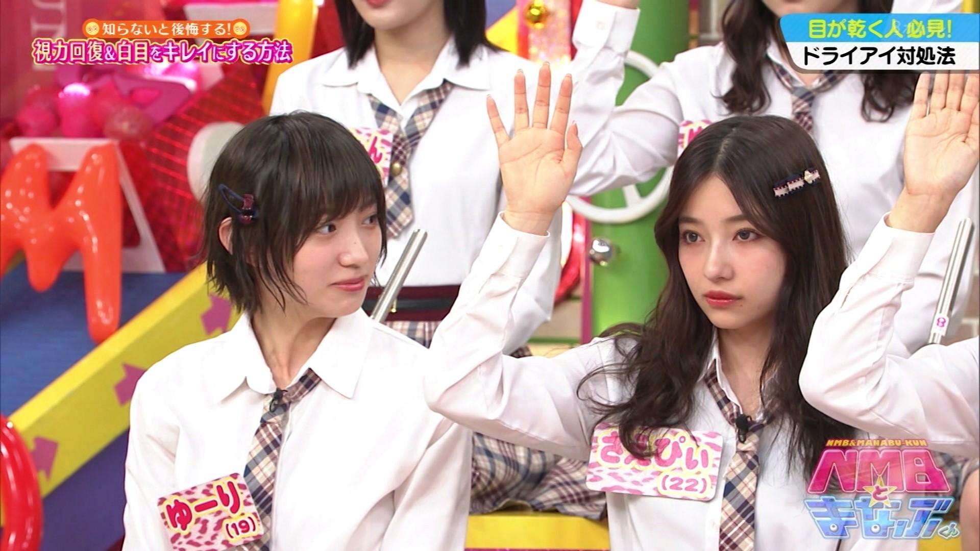 【NMB48】10月4日に放送された「NMBとまなぶくん」♯328の画像。視力回復&白目をキレイに