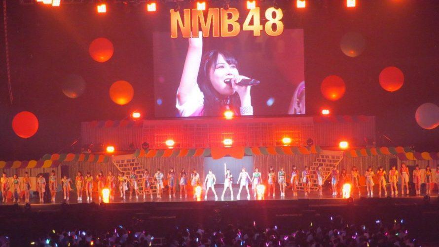 【NMB48】10.5大阪城ホール「NMB48 9th Anniversary LIVE」のセットリストと画像など