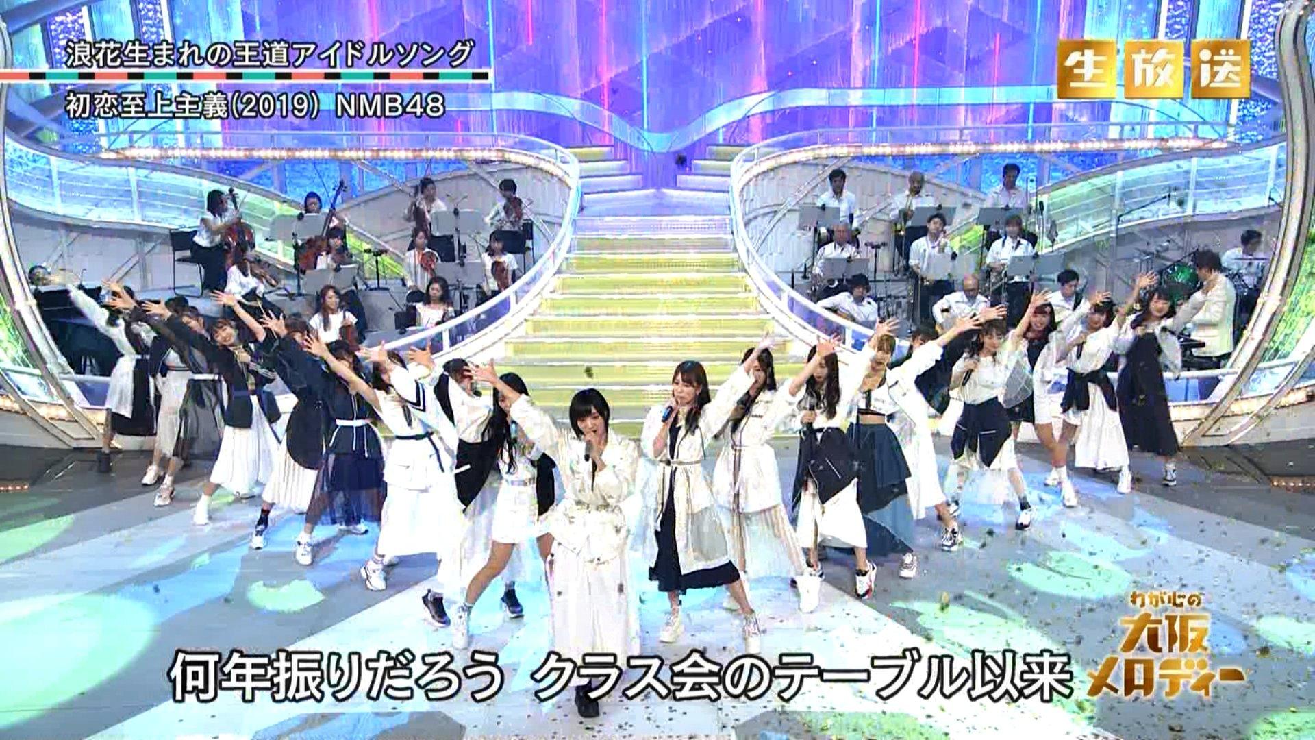 【NMB48】10月29日「第19回わが心の大阪メロディー」の画像。「365日の紙飛行機」と「初恋至上主義」を披露
