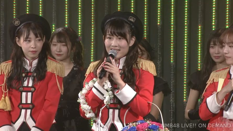 【NMB48】久代梨奈卒業公演まとめ。これまでの経験を活かしてファンの応援に応えられるように次の道でも頑張る【スピーチ全文掲載】