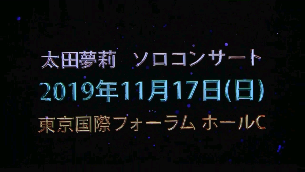 太田夢莉ソロライブと卒業コンサートが開催決定-019