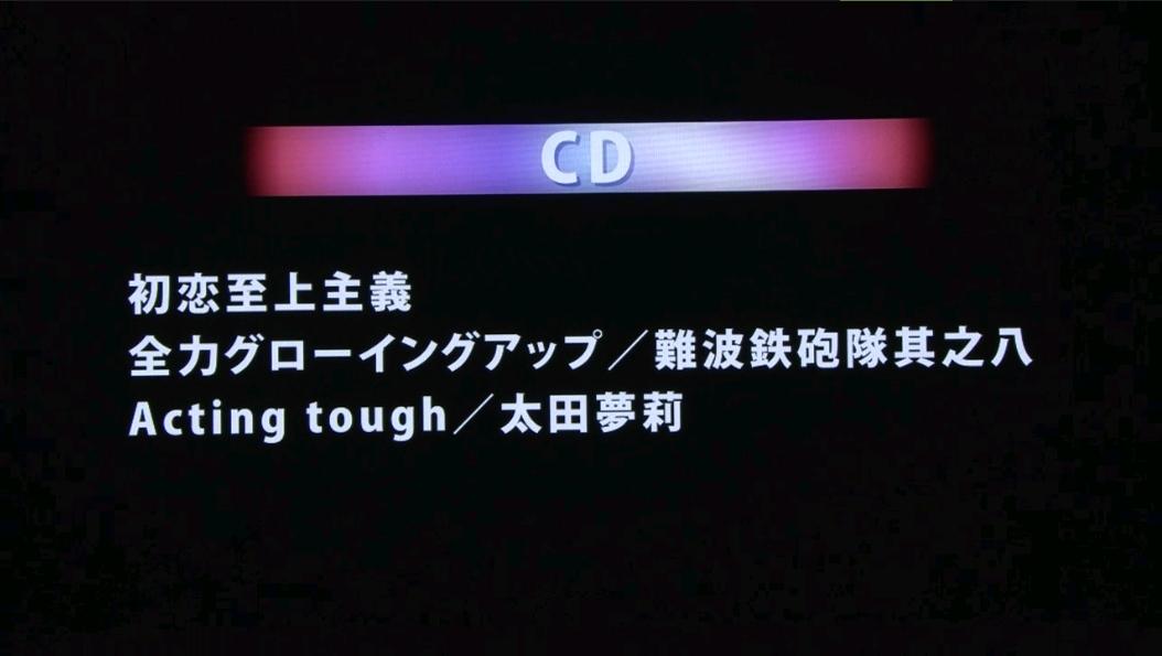 NMB48「初恋至上主義」初披露-086