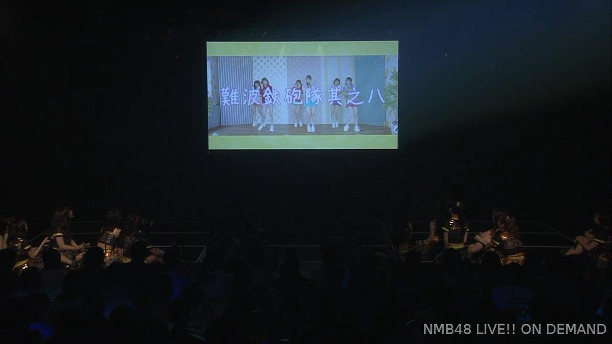 【NMB48】「初恋至上主義」収録・難波鉄砲隊其之八「全力グローイングアップ」のミュージックビデオが劇場で初披露。