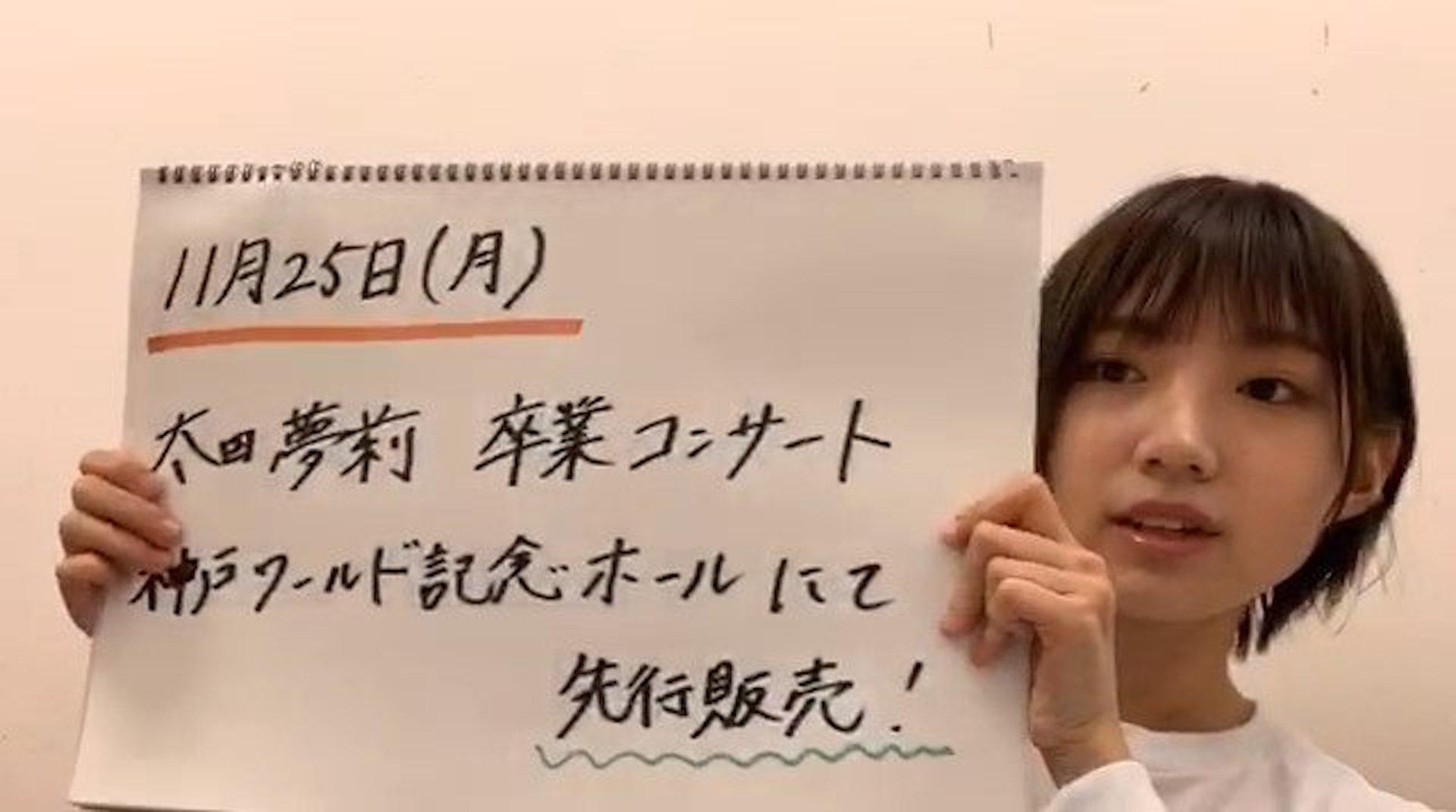 【太田夢莉】フォトエッセイ「青」は11/25の神戸で先行販売。ゆーりの最終活動日は11月30日