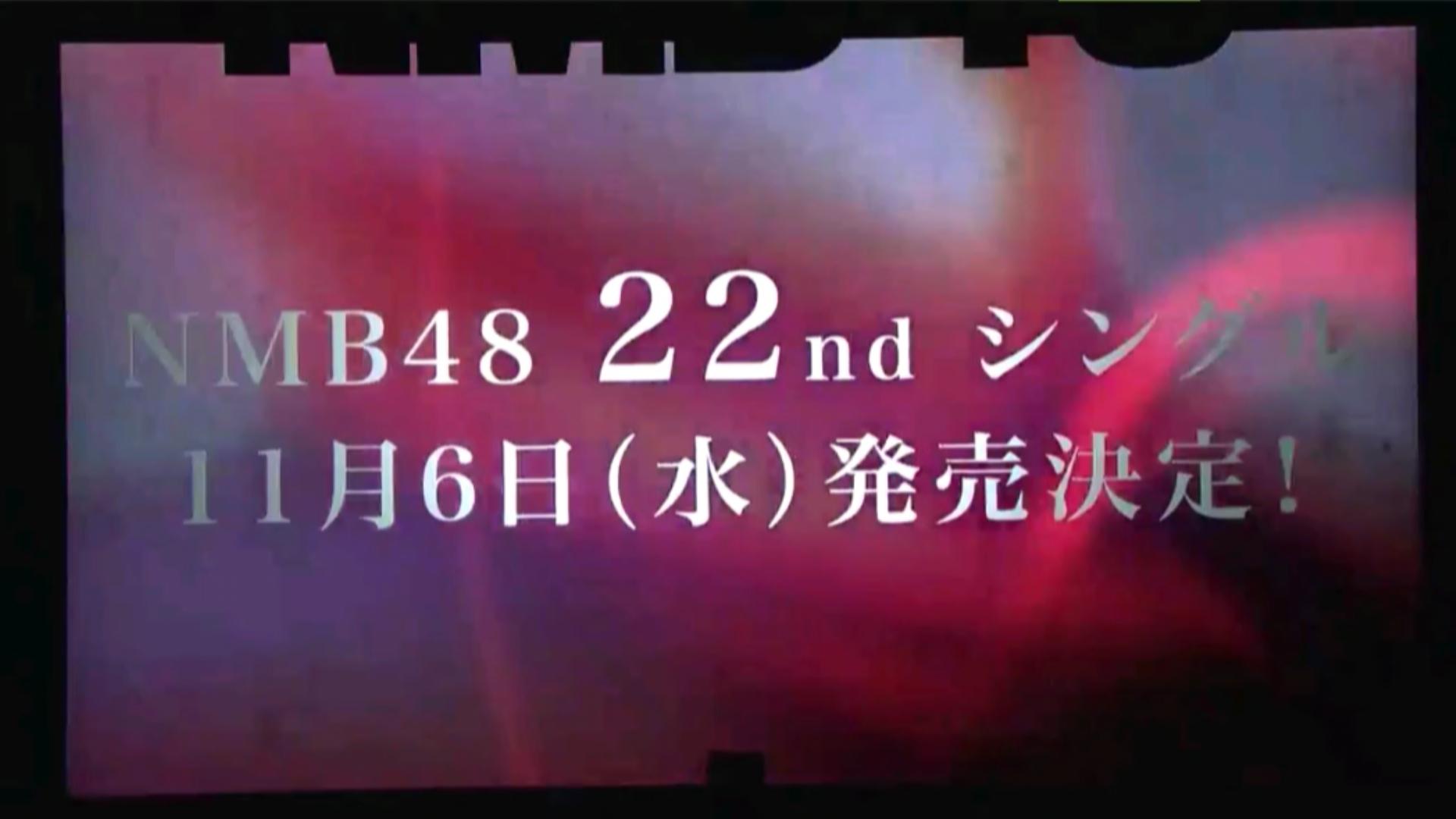 NMB48「初恋至上主義」初披露-007