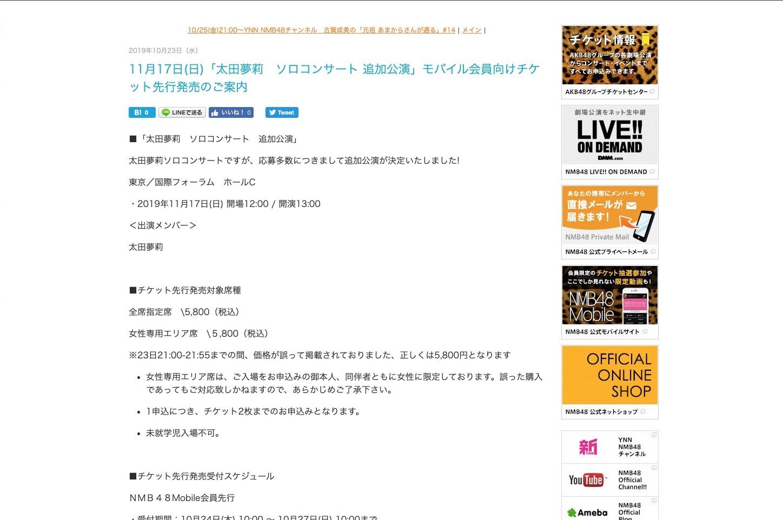 【NMB48】太田夢莉ソロコンサートの追加公演が発表。