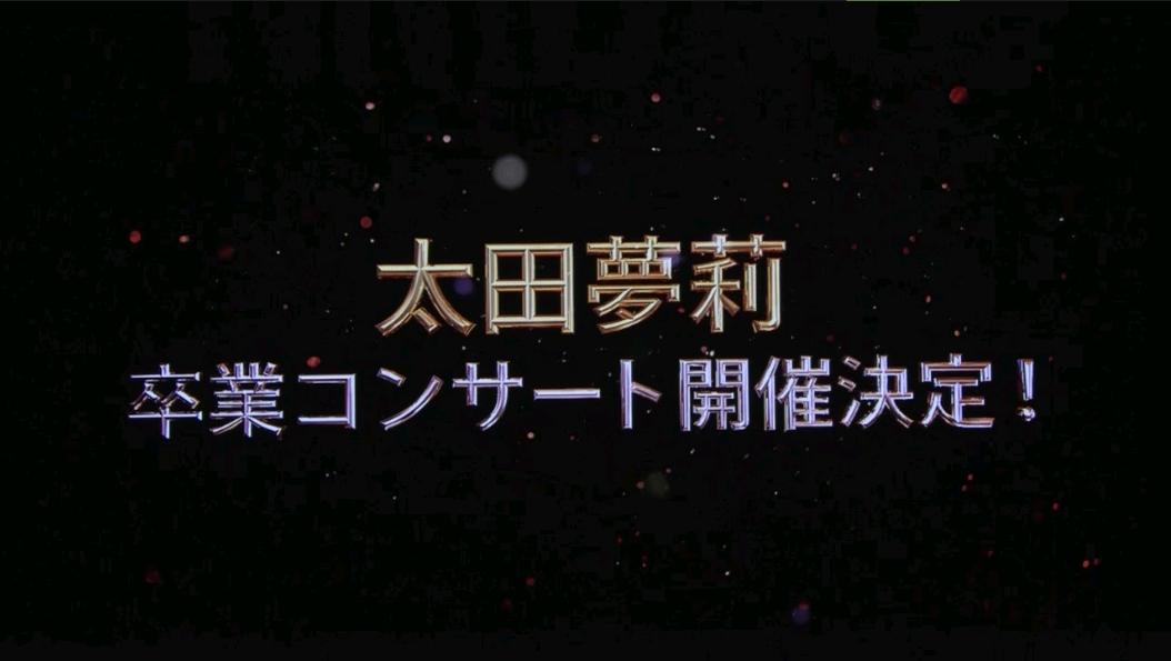 太田夢莉ソロライブと卒業コンサートが開催決定-011