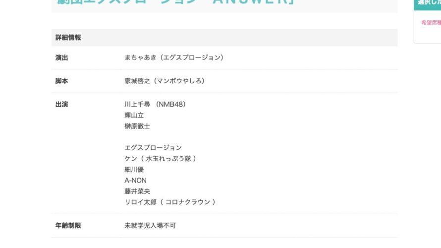 【川上千尋】ちっひーが2020年に上演される劇団エグスプロージョン「ANSWER」に出演