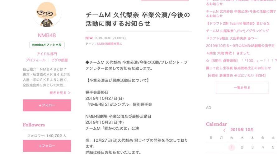 【久代梨奈】りなっちの最終握手会が10/27、卒業公演が10/31に決定。27日には冠ライブも予定
