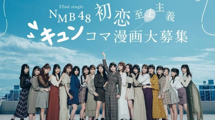 【NMB48】22ndシングル「初恋至上主義」の企画・メンバー考案「キュンコマ漫画」が公開。Twitterでファンからも募集開始