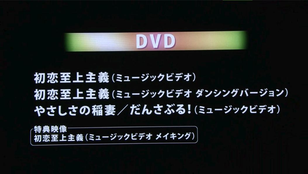 NMB48「初恋至上主義」初披露-082
