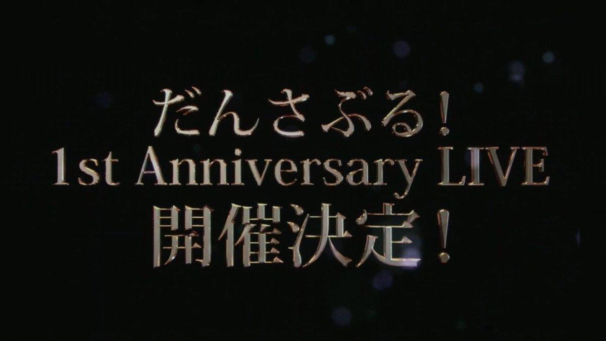 だんさぶる!1周年アニバーサリーライブ開催決定-02