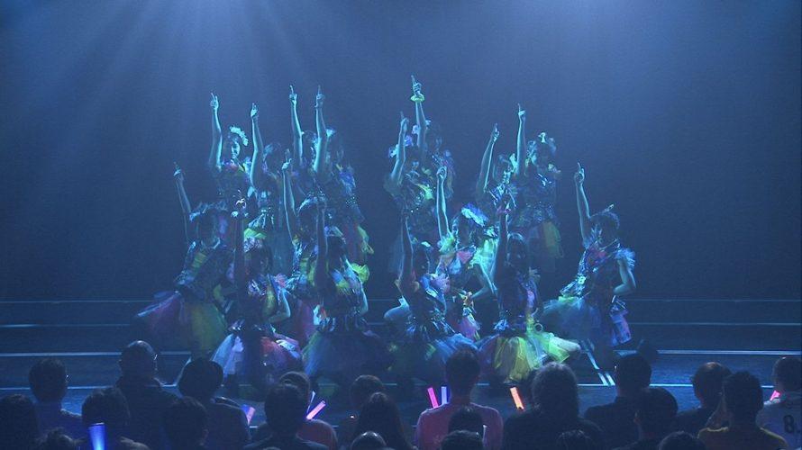 【NMB48】8月5日TeamBII「2番目のドア」大阪チャンネル貸切公演の配信が10月9日からスタート