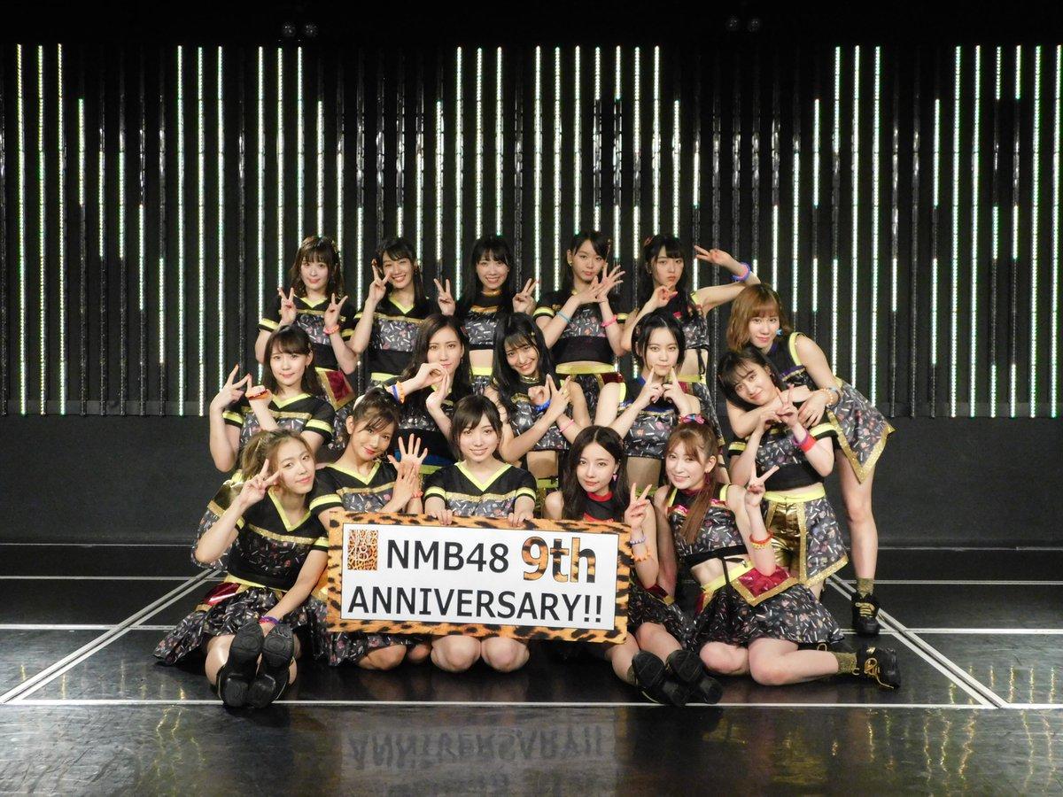 【NMB48】10月9日で結成9周年。おめでとうございます。これからも宜しくおねがいします。