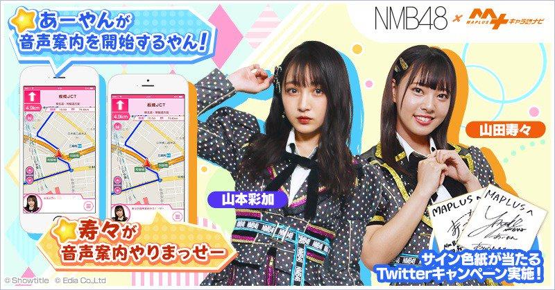 【NMB48】ナビアプリ「MAPLUSキャラdeナビ」のキャラチェンジセットに山本彩加・山田寿々が追加