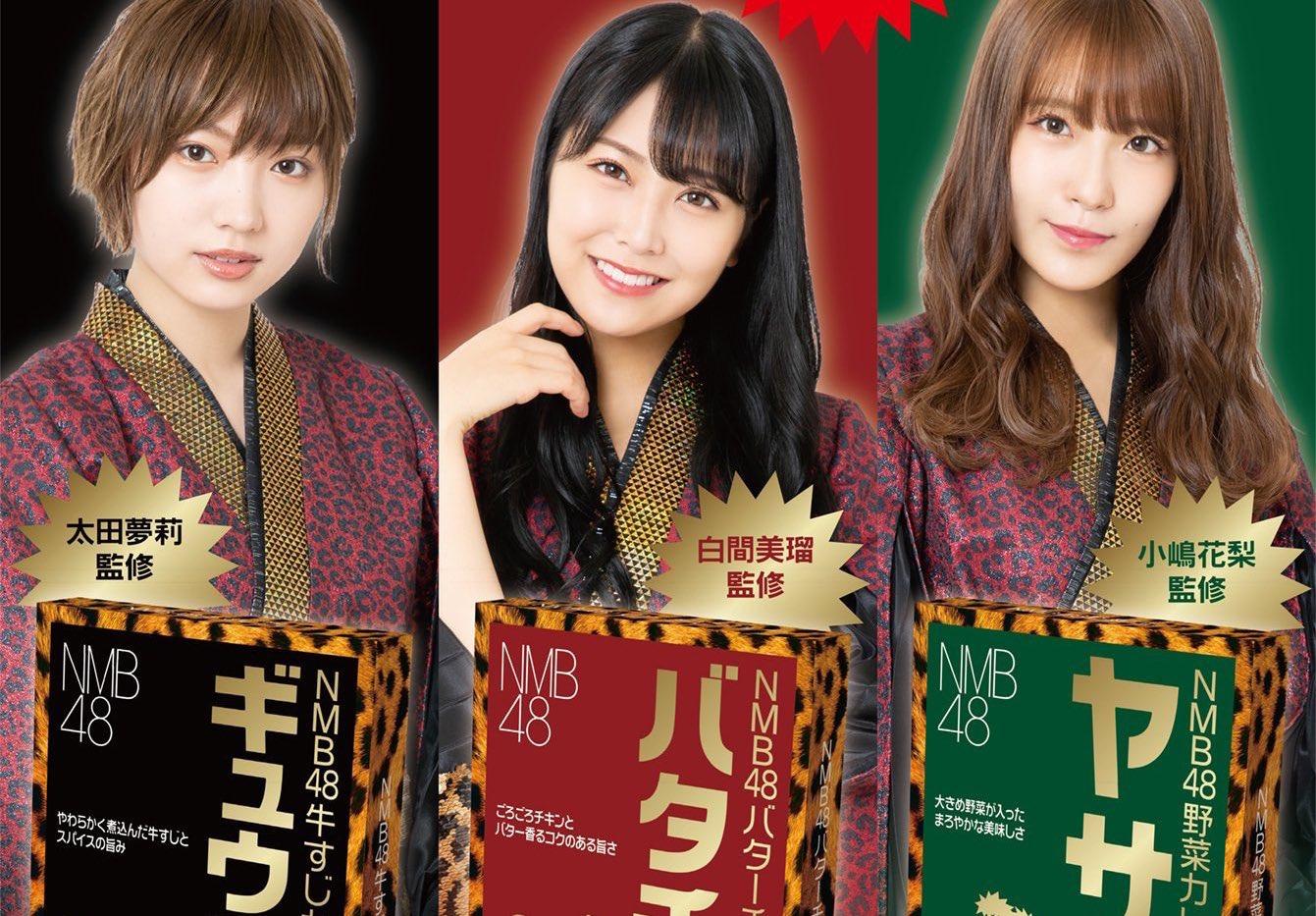 【NMB48】太田夢莉・白間美瑠・小嶋花梨がプロデュースしたレトルトカレー3種類が発売