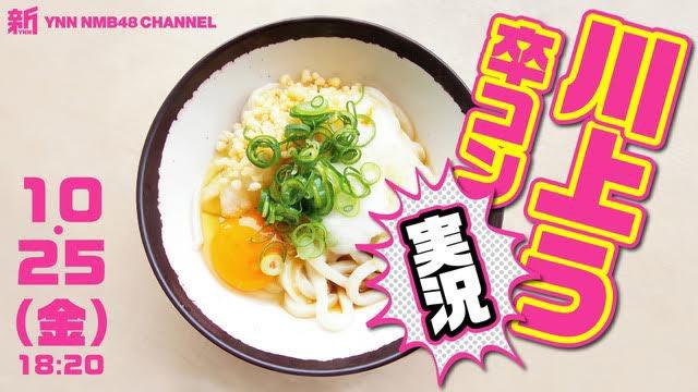 【NMB48】10/25・18時20分から新YNN NMB48 CHANNELで「川上う卒コン実況」が決定。