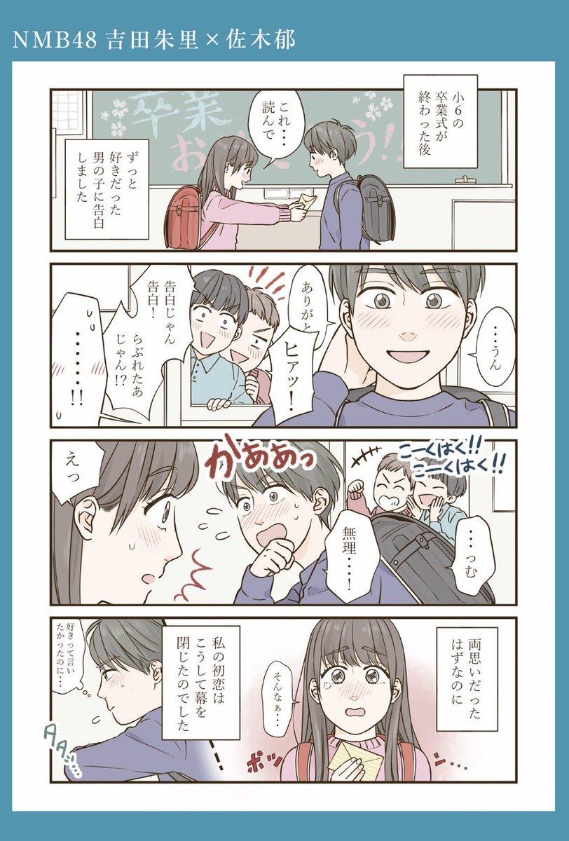 「キュンコマ漫画」吉田朱里×佐木郁の画像