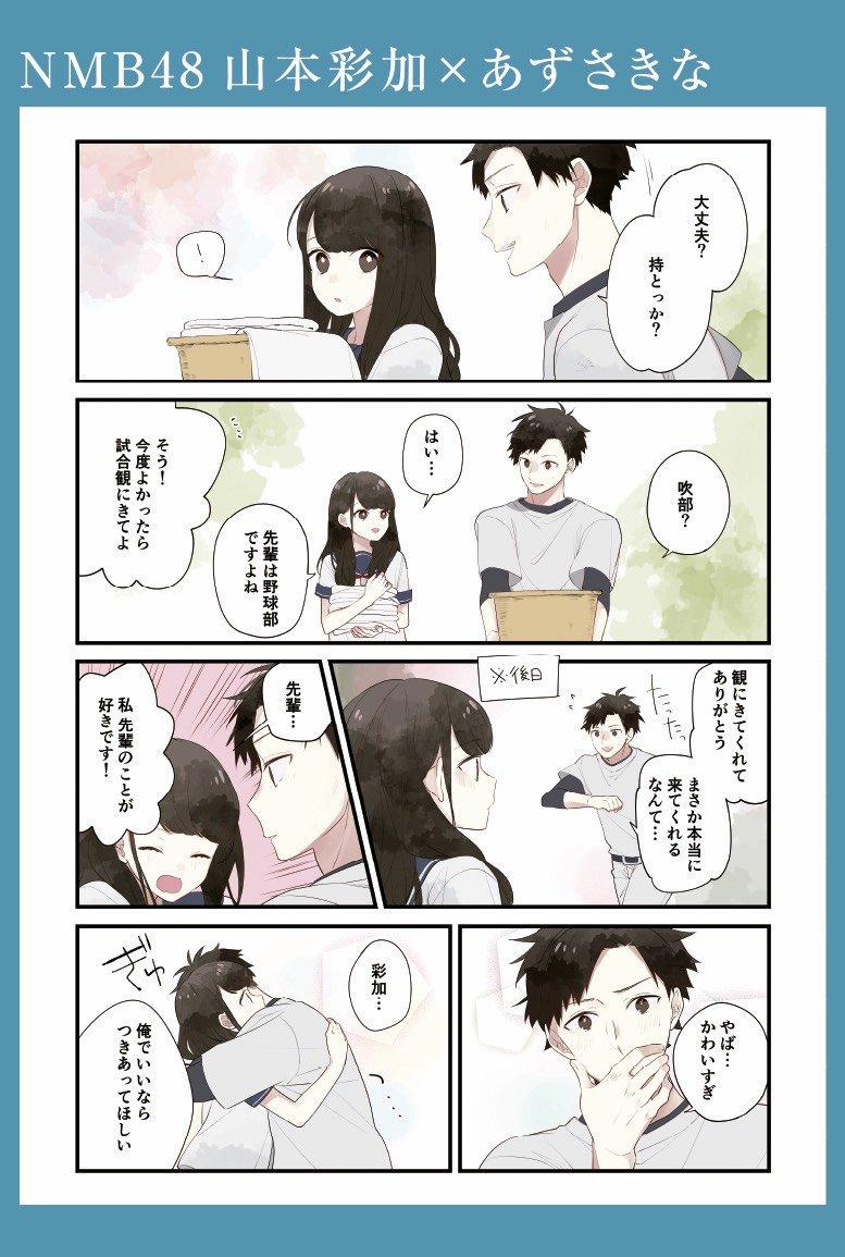 「キュンコマ漫画」山本彩加×あずさきなの画像