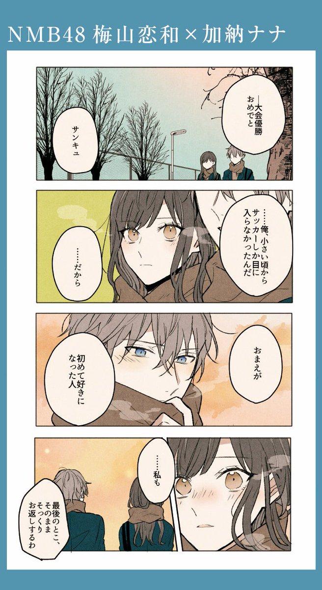 「キュンコマ漫画」梅山恋和×加納ナナの画像