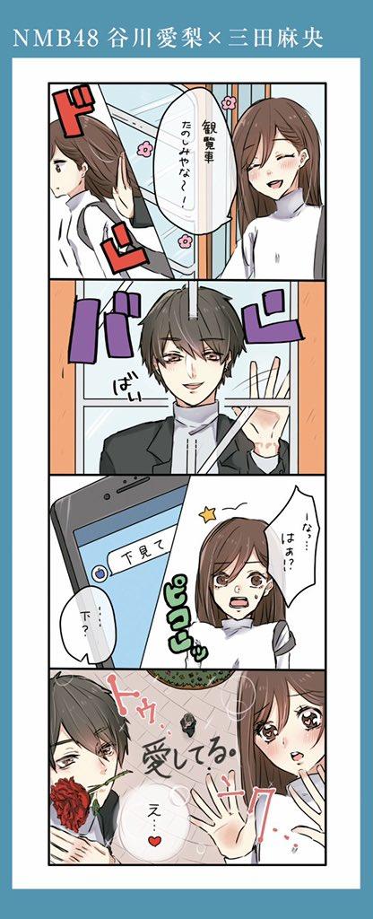 「キュンコマ漫画」谷川愛梨×三田麻央の画像
