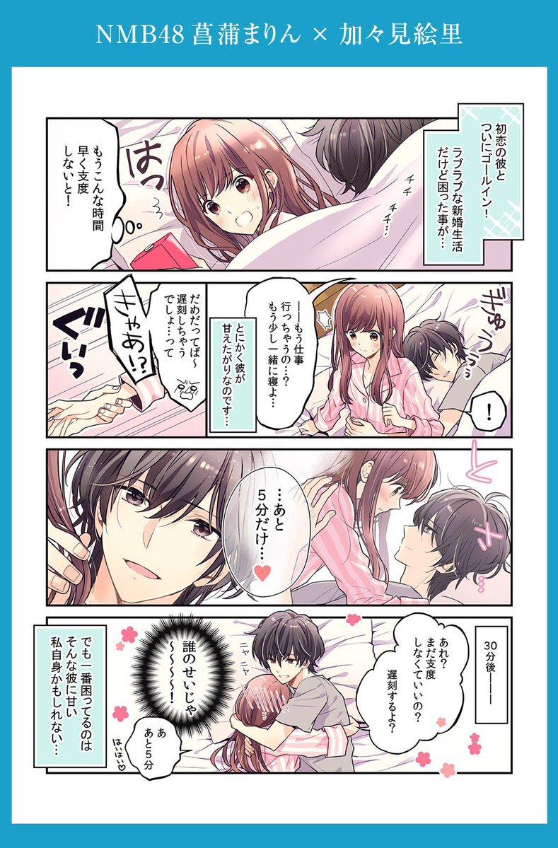 「キュンコマ漫画」菖蒲まりん×加々見絵里の画像