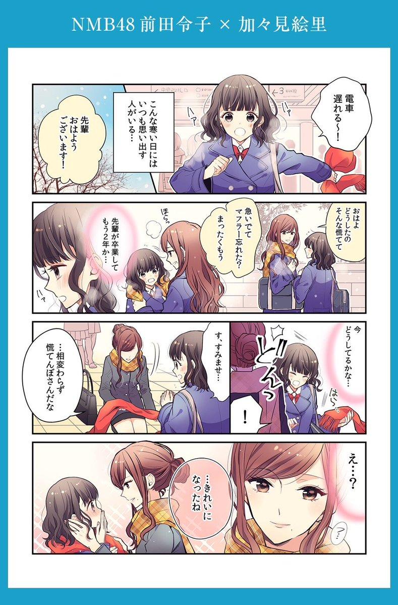 「キュンコマ漫画」前田令子×加々見絵里の画像