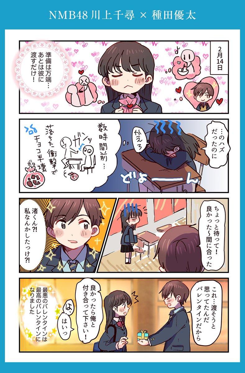 「キュンコマ漫画」川上千尋×種田優太の画像