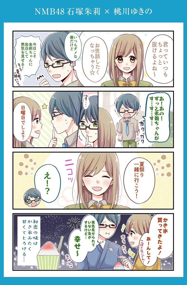 「キュンコマ漫画」石塚朱莉×桃川ゆきのの画像