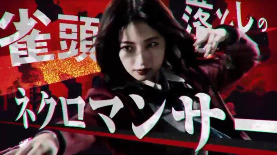 【 NMB48 】アプリ「NMB48の麻雀てっぺんとったんで!」CM「上西怜 ver.」「村瀬紗英 ver.」の動画が公開