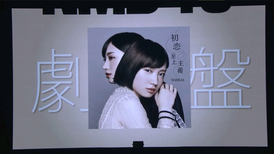 【NMB48】22ndシングル「初恋至上主義」が発表。センターは太田夢莉、難波鉄砲隊が復活。LIVEで初披露。