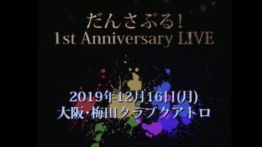 【NMB48】だんさぶる!1st Anniversary LIVEが12/16に梅田クラブクアトロで開催決定