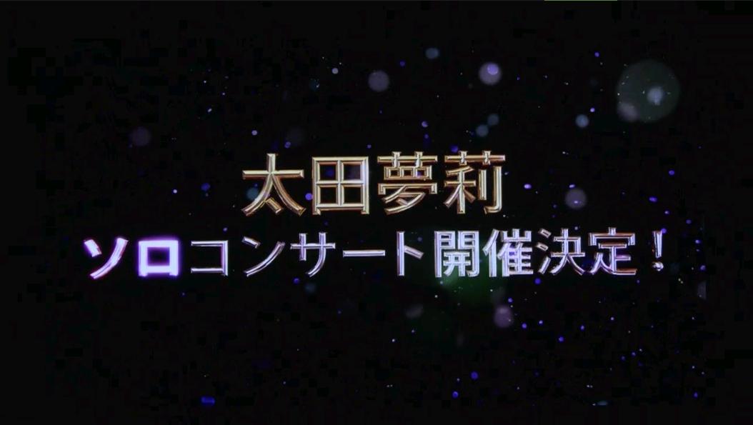 太田夢莉ソロライブと卒業コンサートが開催決定-017